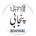 PUNJABI SHAYARI COLLECTIONS 2019