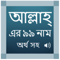 99 Names Of ALLAH In Bangla