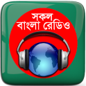 বাংলা রেডিও: All Bangla Radios