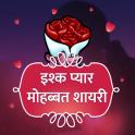 प्यार इश्क मोहब्बत शायरी - Hindi Love Shayari 2020