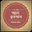 Al-Quran Bangla(Offline Audio)