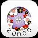 Word Touch Quiz! 20000 Japanese/English : wordbook