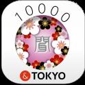 Japanese Word Listening! 10000