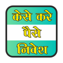 Money invest (share bazar)