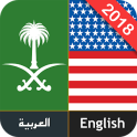 English Arabic Dictionary Free/قاموس عربي انجليزي