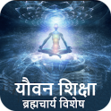 Brahmacharya(Yovan)Guide-Hindi,Offline