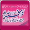 Kalam Baba Fareed Ganj Shakkar