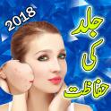 Jild Ki Hifazat Totkay :Urdu