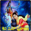 Shiva puranam in Telugu