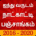 Tamil Calendar Panchangam 2020