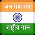 Jana Gana Mana ( National Anthem 2019 )