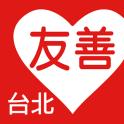 Friendly Restaurant Taipei