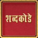 Marathi Crossword शब्द कोडे : WordMama