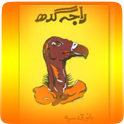 Raja Gidh...An Urdu Novel
