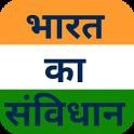 (भारत का संविधान) Bharat ka Sanvidhan in Hindi