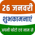 26 January 2019 Republic Day