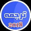 ترجمه ایرانی به آلمانی 2018