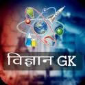 General Science GK 2018