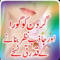 Neck Care Urdu Tips