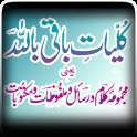 Poetic Works & Teachings of Hazrat Baqi Billah R.A