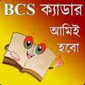 BCS Exam preparation, Model Test & Question Bank