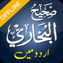Sahih Bukhari Urdu Offline and Free