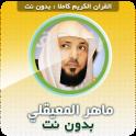 Maher Al Muaiqly Quran Full Offline