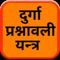 Durga Prashnawali Yantra