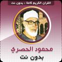 Mahmoud Khalil Al Hussary OFFLINE QURAN
