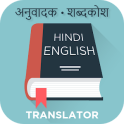 English Hindi Translator