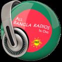 সমস্ত বাংলা রেডিও - All Bangla Radios in One Free