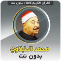 mohamed mahmoud tablawi Quran Mp3 Offline