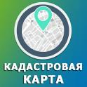 Кадастр: публичная кадастровая карта, выписка ЕГРН