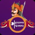 Maharana Pratap Biblography
