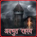 Adbhut Rahasya(in Hindi)