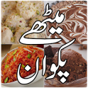 Dessert Recipes in Urdu