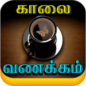 Tamil Good Morning Images, Quotes
