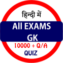 All Exams GK In Hindi Offline