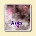 Acidity Kannada ತೀಕ್ಷ್ಣತೆ