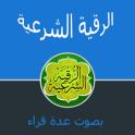 Roqya Char3iya Offline without internet Free Mp3