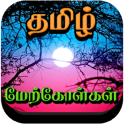 Tamil Motivational Quotes
