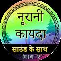 Noorani Qaida in Hindi Part 2 (audio)
