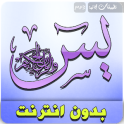 Sourate Yasin Full Maher Al Muaiqly Offline