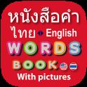 Thai Word Book (หนังสือคำ)