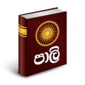 Pali - Sinhala Dictionary