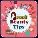 Beauty Tips (in Marathi)