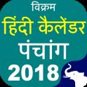 Hindu Calendar Panchang 2018