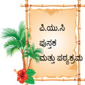 Karnataka PUC Text Books & Syllabus