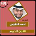 ahmed nufays quran mp3