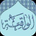 Surah Waqiah (Qari Sudais)